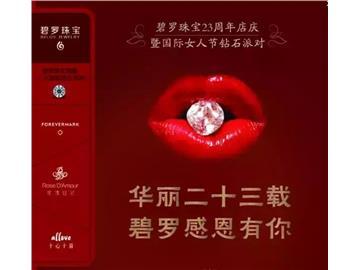 华丽二十三载,55直播下载为你辉耀『55直播下载23周年店庆暨女人节钻石盛宴』